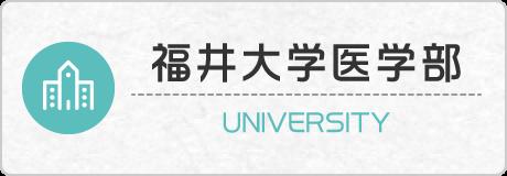 福井大学医学部
