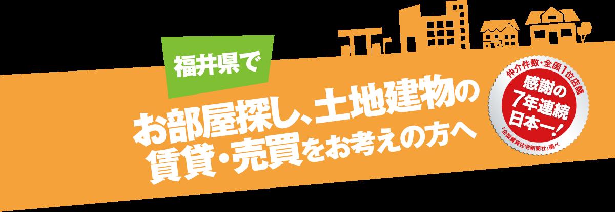 福井県でお部屋探し・土地建物の売買をお考えの方へ