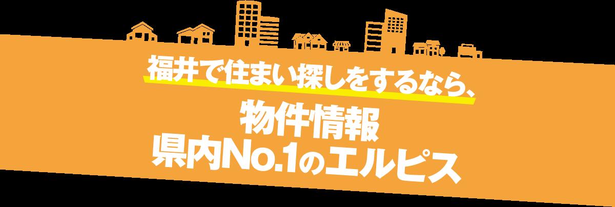 福井県で住まい探しをするなら、物件情報県内NO.1のエルピス