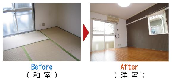 和室 → 洋室